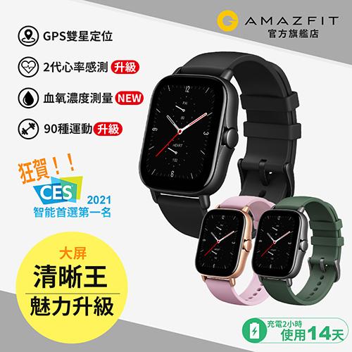 Amazfit GTS2e 魅力升級版智慧手錶