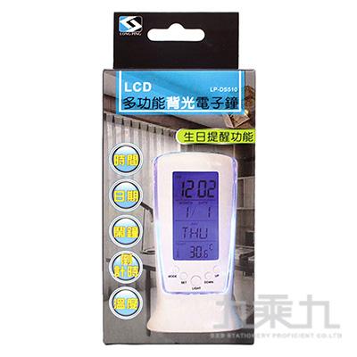 LCD多功能背光電子鐘