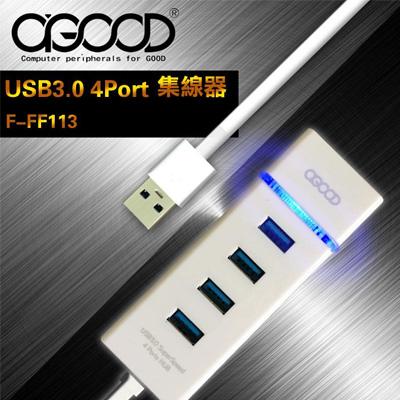 4埠USB3.0集線器 F-FF113