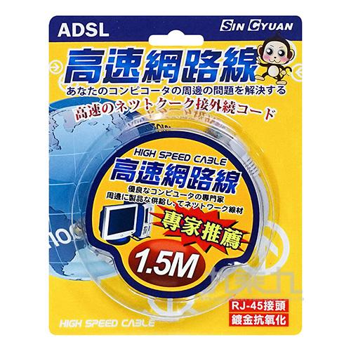 高速網路線1.5M  SC-E01.5