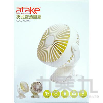 ATAKE LED夜燈三段式風扇AUF203