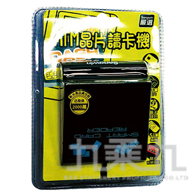 ATM晶片讀卡機 CI-693-BK