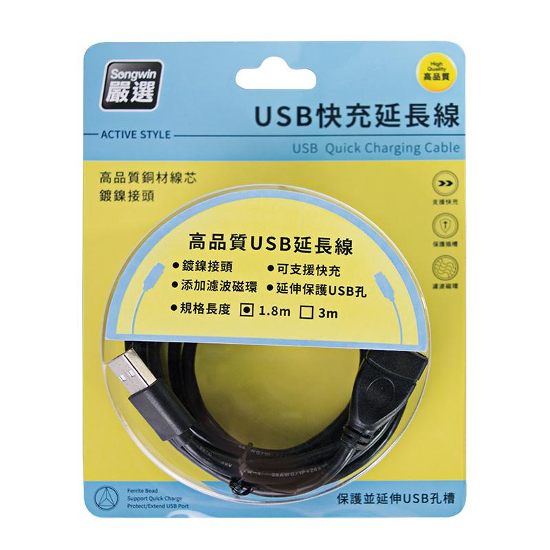 USB快充延長線-1.8m  USB-PS18