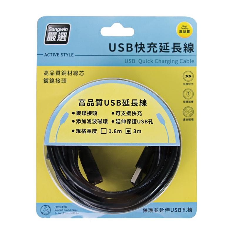 USB快充延長線-3m USB-PS3M