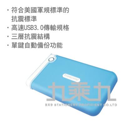 創見 軍規防震2.5吋行動硬碟-水藍 25M3B USB3.0 1TB