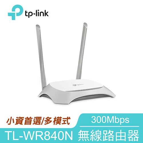 TP-LINK WR840N:300Mbps雙天線
