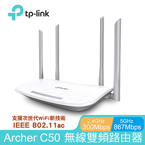 TP-LINK:Archer C50 AC1200雙頻4天線路由器