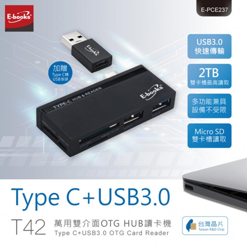 E-books T42 Type C+USB3.0萬用雙介面OTG HUB讀卡機