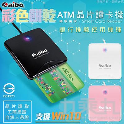 aibo 彩色餅乾 ATM晶片讀卡機-白色