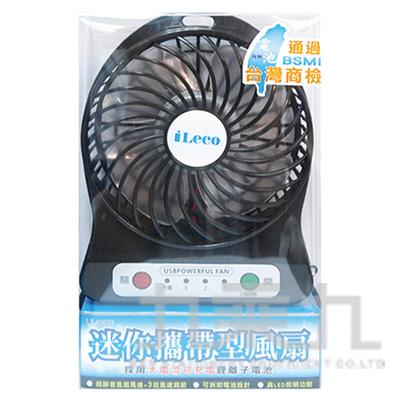 iLeeo-USB迷你攜帶型風扇-黑(ILE-FAN01LU-BK)