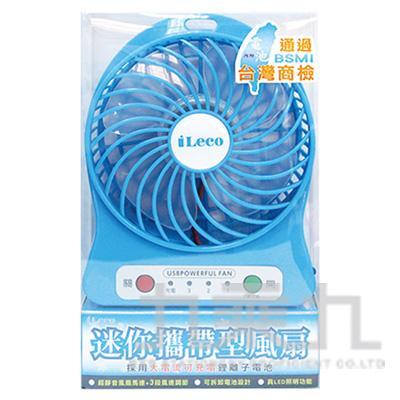 iLeeo-USB迷你攜帶型風扇-藍(ILE-FAN01LU-BL)