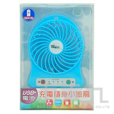 98#羅蜜歐充電隨身風扇 EF-0405
