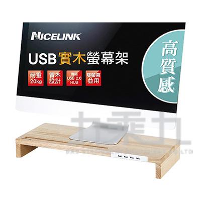 NICELINK USB2.0實木螢幕架 SF-WH20