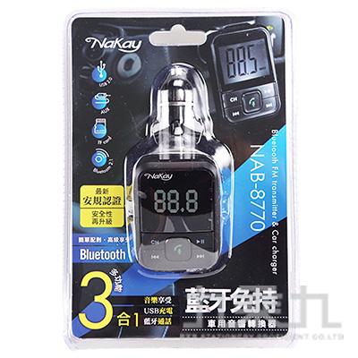 NaKay藍芽免持車用音響轉換器 NAB-8770