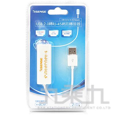 Esense USB2.0轉RJ-45網路轉接器 01-RJU166