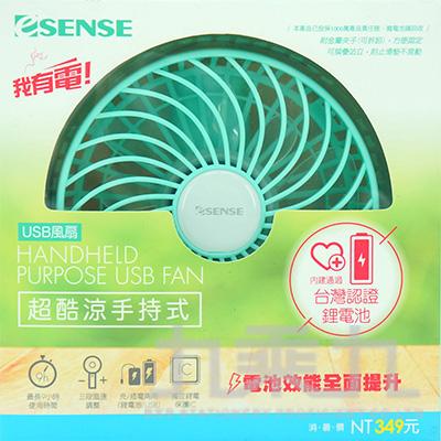 超酷涼手持式USB風扇(綠) 22-AFC102GN