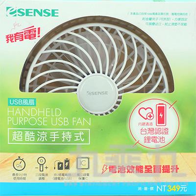 超酷涼手持式USB風扇(白) 22-AFC102WH