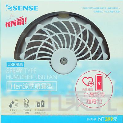Hen涼快噴霧型USB風扇(白) 22-AFC122WH