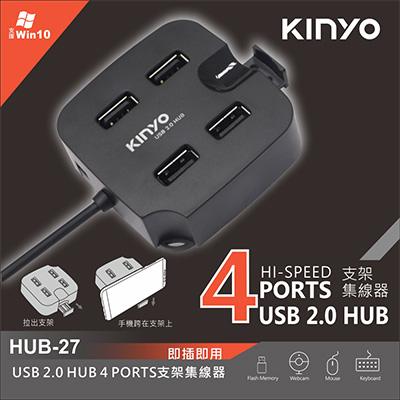 KINYO  USB2.0x4集線器+手機支架 HUB-27