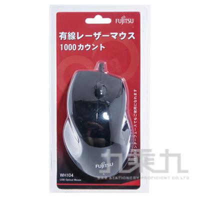 富士通USB有線光學滑鼠-黑 WH104-B