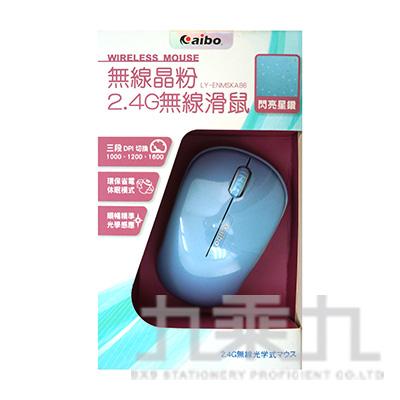 aibo KA86無線晶粉2.4G無線輕巧滑鼠-藍 LY-ENMSKA86