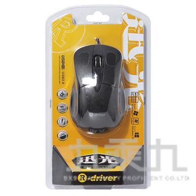 R-driver迅光有線光學滑鼠-黑