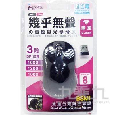 i-gota超靜音無線滑鼠 WM-1549