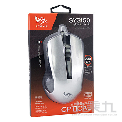 有線靜音光學滑鼠-銀 SYS150