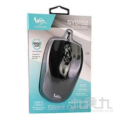 有線靜音光學滑鼠-黑 SYS152