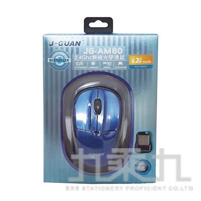 晶冠 2.4GHz無線滑鼠(藍) JG-AM80