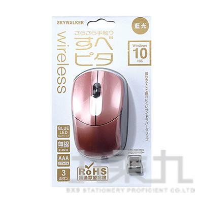 無線滑鼠7132玫瑰金 M7132-ARG
