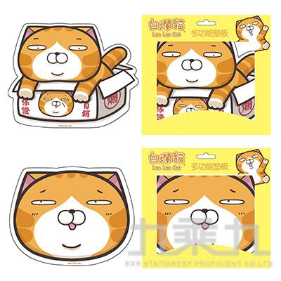 白爛貓多功能墊板 LCDU120-1 (恕不挑款)