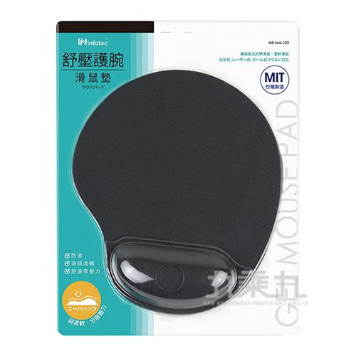 infotec 矽膠舒壓護腕滑鼠墊 INF-MA-103