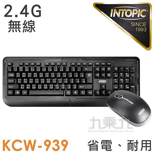 INTOPIC 2.4GHz無線鍵盤滑鼠組合包 KCW-939