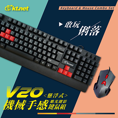 V20機械手感懸浮鍵鼠組U+U KTKM50V20-UUBK