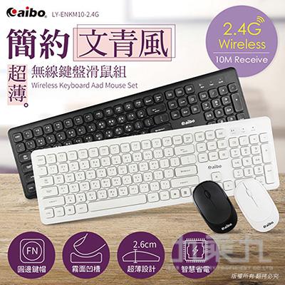 aibo KM10超薄型文青風 2.4G無線鍵盤滑鼠組-白色