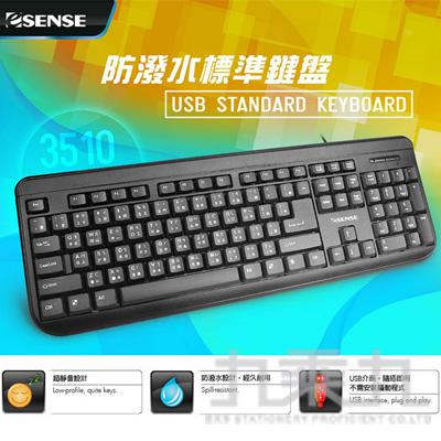 Esense 3510 USB防潑水標準鍵盤(黑) 13-EKS351