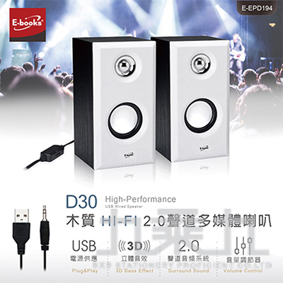 E-books D30木質HI-FI 2.0聲道多媒體音箱