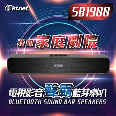 SB1900 SOUND BAR電視家庭影音藍芽喇叭