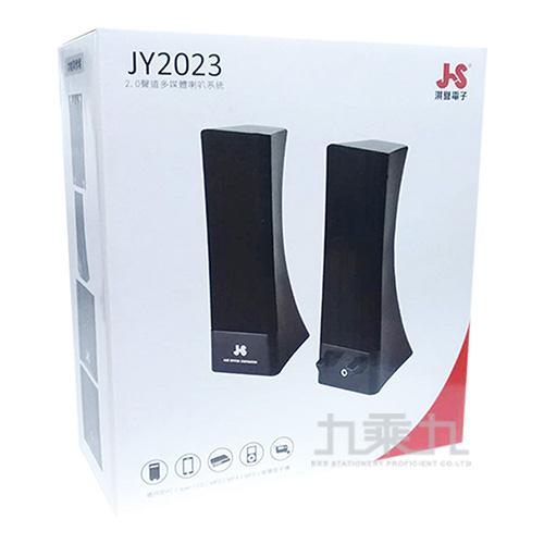 JS JY2023 二件式2.0 AC喇叭 SKJJY2023
