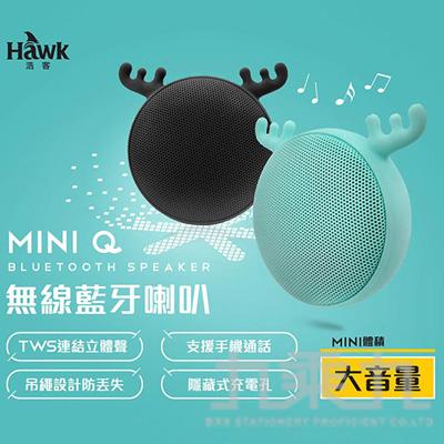 Hawk Mini Q無線藍牙喇叭 08-HAS130
