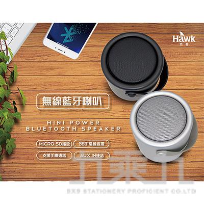 Hawk Mini POWER無線藍牙喇叭-黑 08-HAS230BK