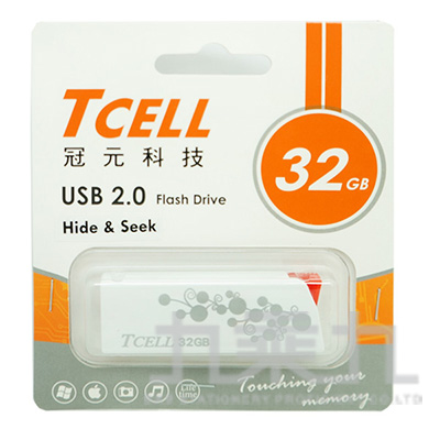 TCELL 冠元 USB2.0 32GB Hide&Seek隨身碟-白