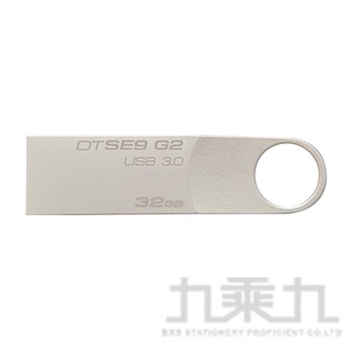 金士頓 SE9G2 3.0 32GB 隨身碟