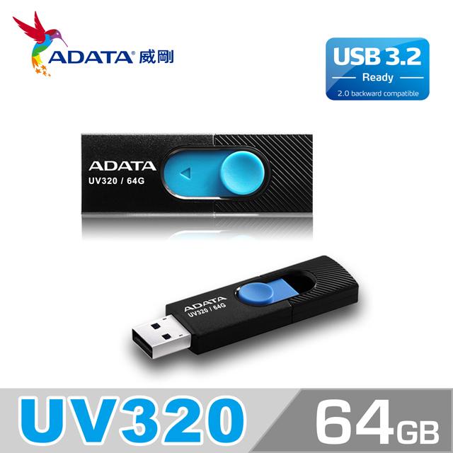威剛USB3.1隨身碟UV320-64G(黑)