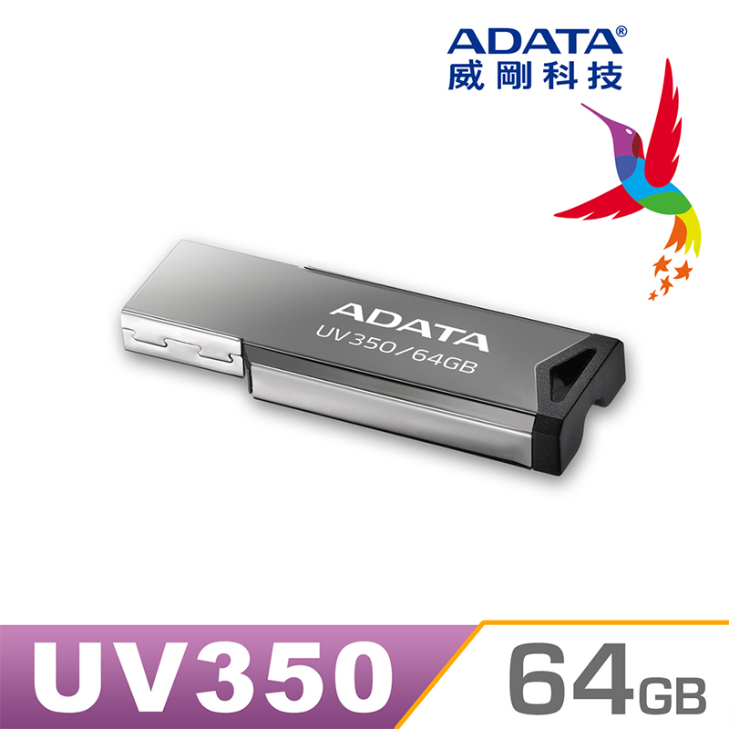 威剛UV350金屬鏡面碟64G