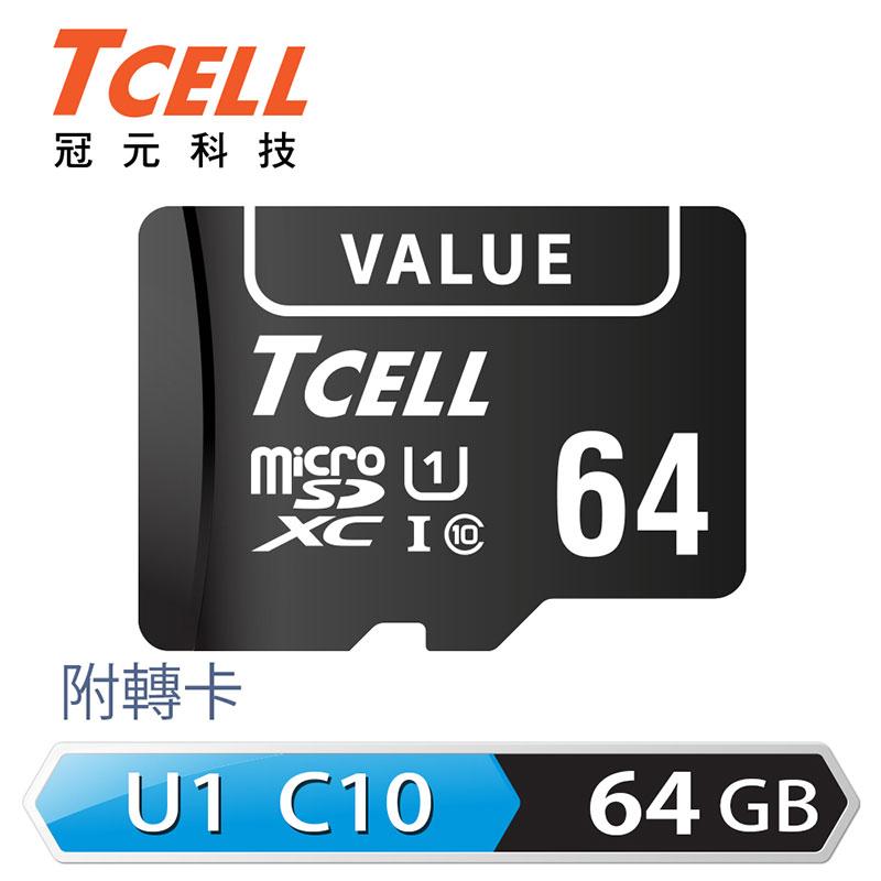 TCELL冠元VALUE microSDHC UHS-1 U1 90MB 64GB記憶卡