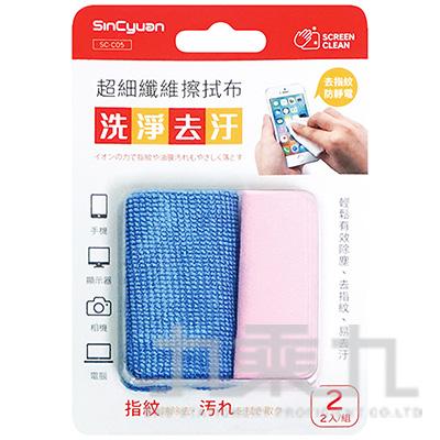 超細纖維擦拭布組 SC-C05