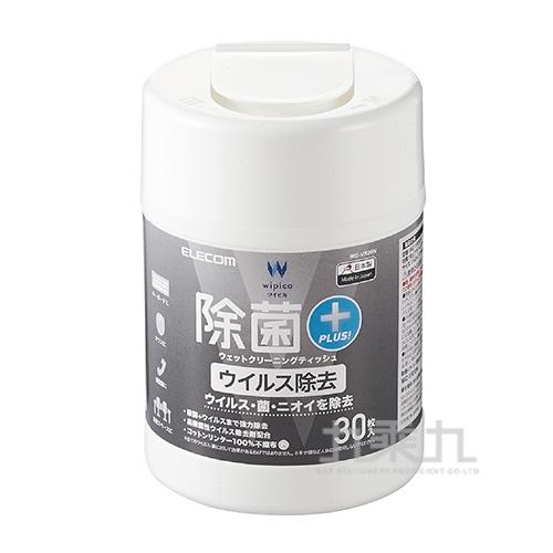 ELECOM 高機能抗菌擦拭巾v2-30枚