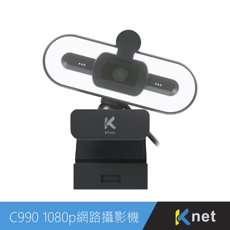 Kt.net C990 1080P瓦力高清美顏網路攝影機
